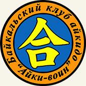 Айкидо в иркутске