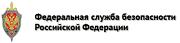 ФСБ РФ